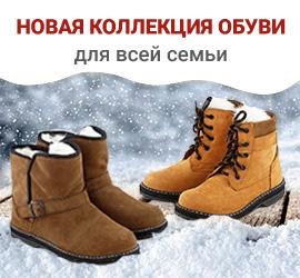 Новая колекция обуви для всей семьи
